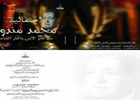 """الاثنين.. """"الأعلى للثقافة"""" ينظم احتفالية """"محمد مندور بين الفكر الأدبي والسياسي"""""""
