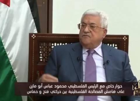 «أبو مازن» لعمرو أديب: لم أتلق اتصالا من تركيا أو قطر بشأن المصالحة