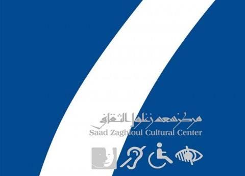 الأربعاء.. بيت الأمة ينظم صالونا خاصا بالفنانين ذوي الاحتياجات الخاصة