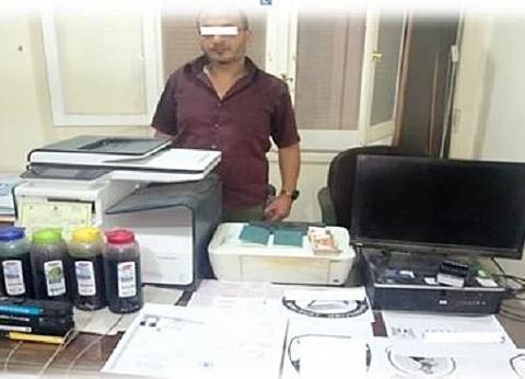 ضبط أخصائي حاسبات لتزويره محررات رسمية وعقود عمل في المنيا