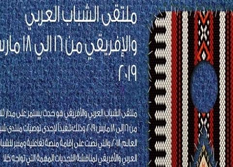"""إطلاق أولى جلسات """"الشباب العربي والإفريقي"""" بعنوان """"آفاق جديدة"""" غدا"""