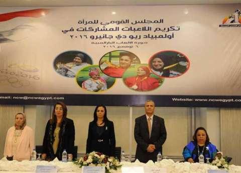 """القومي للمرأة ينظم دورة """"تعزيز الآليات الداعمة لتحقيق أهداف التنمية المستدامه 2030"""""""