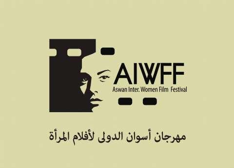 غدا.. ختام مهرجان أسوان الدولي لأفلام المرأة بكل لغات العالم