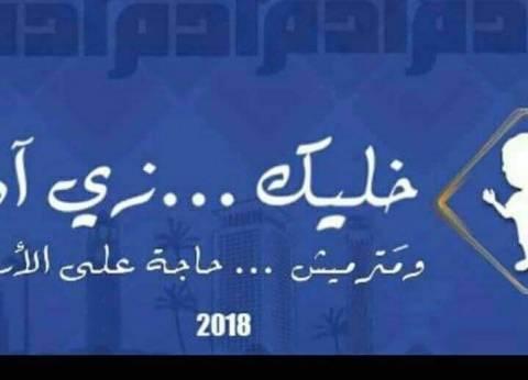 """محافظ القاهرة يزور معرض الكتاب لمتابعة مبادرة """"خليك زي آدم"""""""