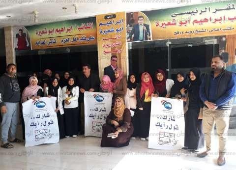 مسيرات بالسيارات دعما للاستفتاء على الدستور في الشيخ زويد
