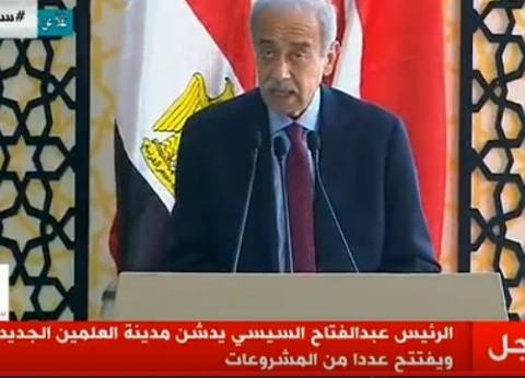 إسماعيل: مدينة العلمين الجديدة تتوافق مع رؤية مصر 2030