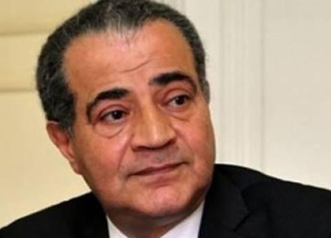 وزير التموين بعد تجديد الثقة: مهمتي وقف جشع التجار في الأسواق