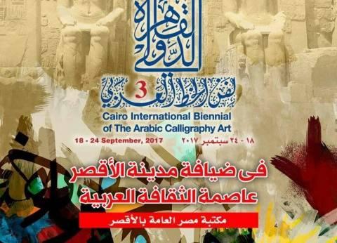 محافظة الأقصر تستضيف ملتقى القاهرة الدولي للخط العربي