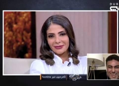 بالفيديو| رد فعل فكاهي من تامر حبيب عند رؤيته لمنى زكي في عمر الستين