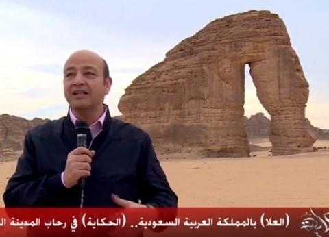 """عمرو أديب: السعودية تُجهز """"العلا"""" كي تصبح مدينة جذب سياحي بالمملكة"""