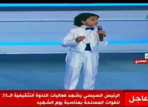 """طفل يلقي قصيدة أحمد فؤاد نجم أمام الرئيس السيسي: """"واه يا عبد الودود"""""""