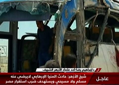 """فرج عامر يدين """"هجوم المنيا"""" الإرهابي ويطالب بسرعة القصاص من مرتكبيه"""