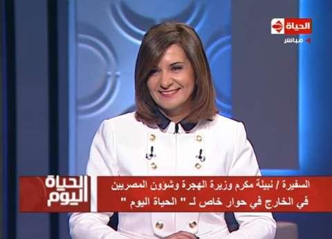 وزيرة الهجرة: المرأة المصرية متصدرة مشهد التصويت في الخارج