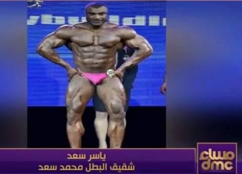 شقيق محمد سعد بطل كمال الأجسام يناشد وزير الرياضة بالتدخل لعلاجه