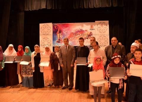 سكرتير عام محافظة أسيوط يكرم الفائزين بمسابقة حفظ القرآن الكريم