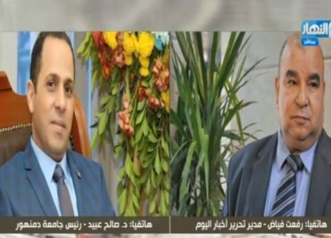 فيديو| مشادة بين صحفي ورئيس جامعة دمنهور.. والأخير يغلق الهاتف في وجهه