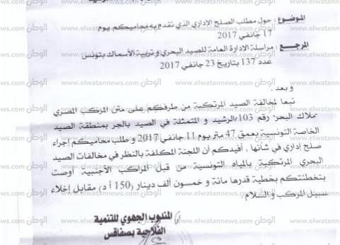 نقيب الصيادين بكفر الشيخ: وزارة الفلاحة التونسية طلبت 150ألف دينار للإفراج عن المركب