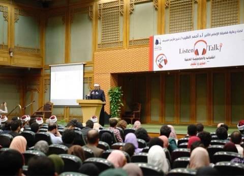 جامعة الأزهر: حريصون على الاستماع للشباب ومشاركتهم في صناعة القرار