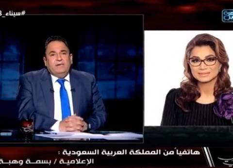 """بسمة وهبة تكشف تفاصيل جديدة عن واقعة """"الحاجة سعدية"""" بالسعودية"""