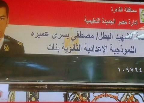 """والدة الشهيد """"عميرة"""" لـ""""الوطن"""": سعيدة بتصويت الرئيس بـ""""مدرسة ابني"""""""