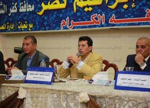 وزير الرياضة ومحافظ كفر الشيخ يستمعان لمقترحات أعضاء مراكز الشباب
