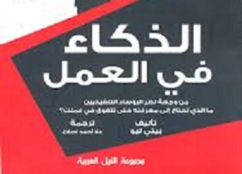 مجموعة النيل تصدر الطبعة العربية لكتاب quotالذكاء في العملquot