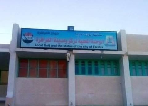 إنشاء 10 فصول إضافية ملحقة بمدرسة عبد المجيد الجغيل بمركز الفرافرة
