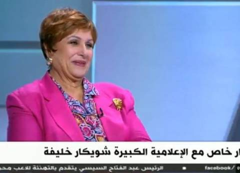 10 تصريحات لـ شويكار خليفة.. أبرزها عن محمد صلاح