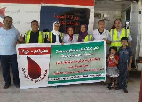 """""""الوفد"""" ينظم حملة تبرع بالدم لصالح مرضى السرطان في العاشر من رمضان"""