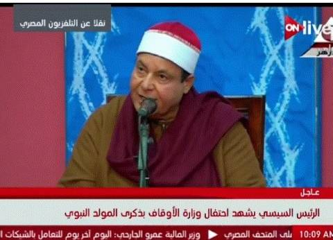 بحضور السيسي.. بدء احتفالية المولد النبوي بآيات من الذكر الحكيم
