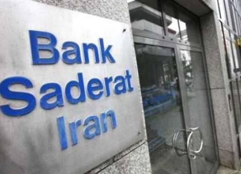 سفير إيران لدي بريطانيا يعلن عن رفع الحظر الأوروبي عن بنك صادرات