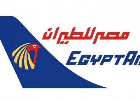 """""""مصر للطيران"""": تسيير 142 رحلة لنقل وفود منتدى الشباب بشرم الشيخ"""