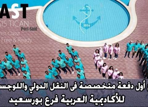الأكادمية العربية ببورسعيد تحتفل بتخريج أول دفعة بحضور مميش