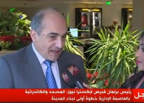 """""""برلمان قبرص"""": افتتاح السيسي للمسجد والكاتدرائية رسالة إنسانية"""