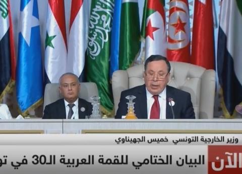 البيان الختامي للقمة العربية.. القرار الأمريكي بشأن القدس غير شرعي