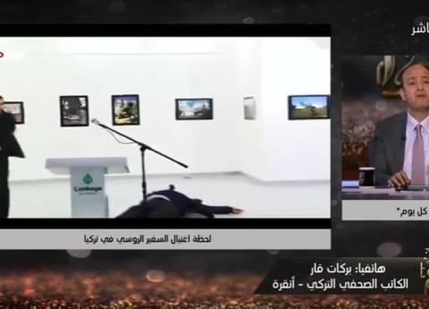 بالفيديو| صحفي تركي: أنقرة تعاني من فراغ أمني والدولة مرتبكة
