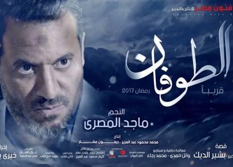 """محمد رجاء: """"الطوفان"""" عمل جماعي يقدم """"دراما كلاسيكية"""""""