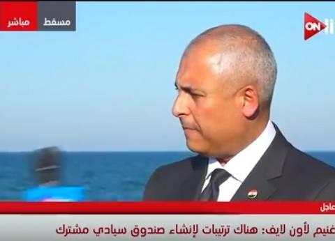 سفير مصر في عمان: إنشاء صندوق سيادي مشترك بين البلدين.. والتوقيع قريبا