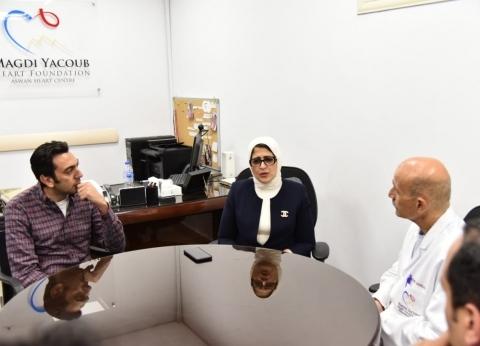 وزيرة الصحة: مؤسسة مجدي يعقوب خففت الكثير عن قلوب المصريين