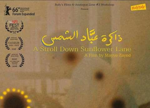 اليوم.. 5 أفلام مصرية ضمن عروض مهرجان الإسكندرية للفيلم القصير