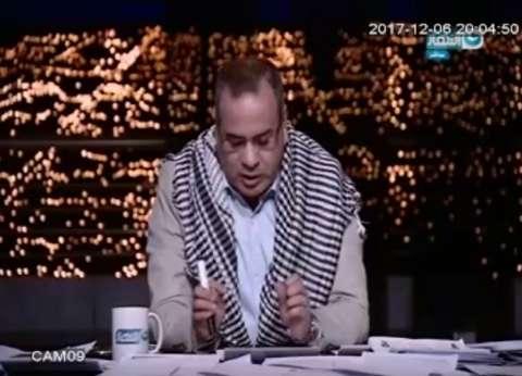 """""""القرموطي"""" يرتدي الشال الفلسطيني على الهواء بعد قرار """"ترامب"""""""