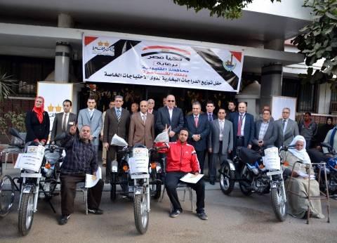 توزيع 8 دراجات بخارية على ذوي الاحتياجات الخاصة بالقليوبية