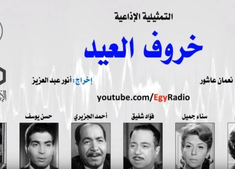 """مشكلة بين أسرتين على """"خروف العيد"""" في الإذاعة المصرية"""