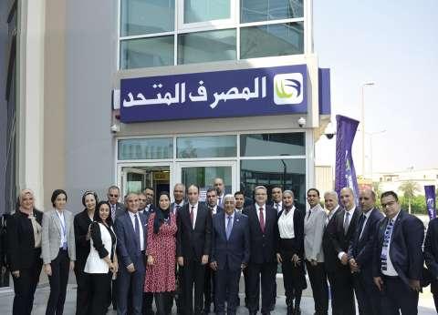المصرف المتحد يفتتح ثاني فروعه الرقمية بمدينة الشيخ زايد
