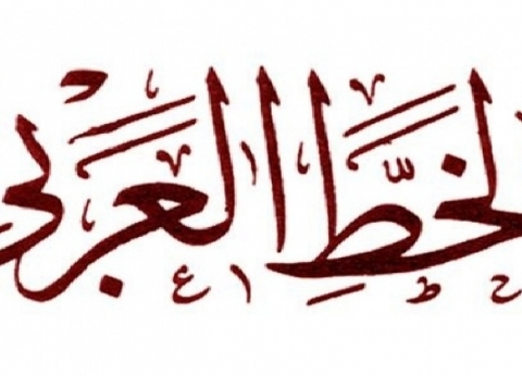 quotتزيين مساجد وأضرحةquot أنواع الخط العربي ودلالاته quotقادر على إبراز الحدثquot