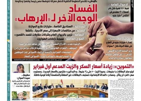 خبراء إدارة يشيدون بحملة «الوطن» لكشف الفساد: إرادة الدولة «موجودة».. وأول خطوة تحويل المعاملات الحكومية إلى «إلكترونية»