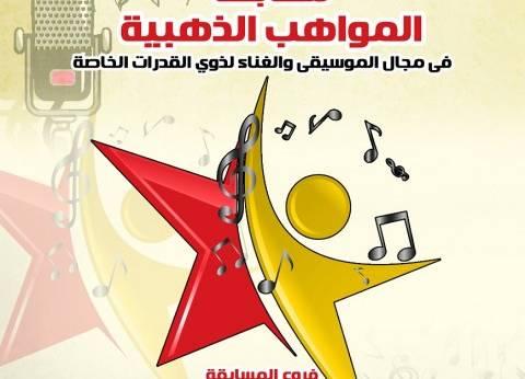 """""""التنمية الثقافية"""": مد التقديم لمسابقة """"المواهب الذهبية"""" لـ10 سبتمبر"""