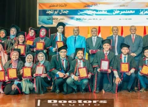 جامعة المنيا تحتفل بتخريج الدفعة الـ8 لكلية الصيدلة