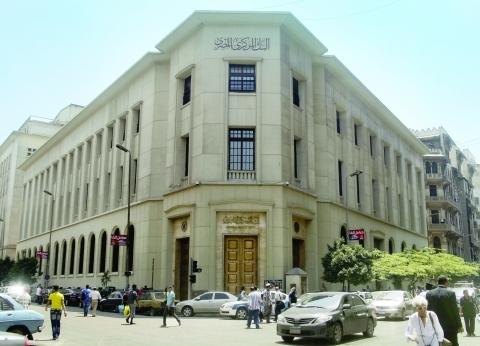 توقعات بتثبيت «أسعار الفائدة» فى اجتماع «السياسة النقدية»