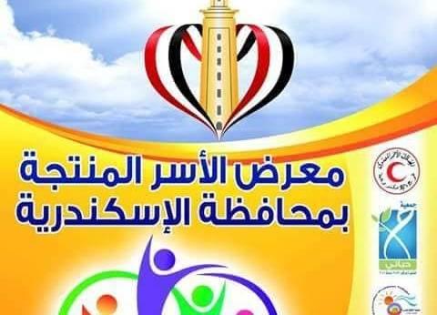 """افتتاح معرض """"أهلا إسكندرية"""" للأسر المنتجة بجمعية الهلال الأحمر غدا"""